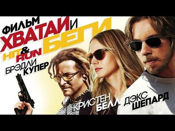 ХВАТАЙ и БЕГИ /Hit Run/ Смотреть весь фильм