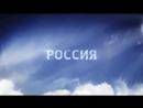 Региональные рекламные заставки (Россия-1, 01.10.2012-27.07.2016) с меткой вариант 1 HD Оригинал