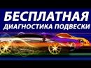 Цитадель: НОЧЬ ГЛАДИАТОРОВ - партнер АвтоТехЦентр Вираж.