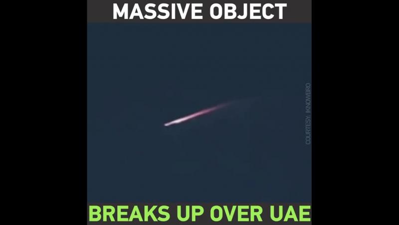 Неопознанный массивный объект взорвался в небе над Дубаями. Метеорит или спутник?