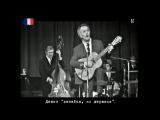 Жорж Брассенс - Главное - друзья (Georges Brassens - Les copains dabord) русские субтитры