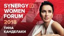 Тина Канделаки | Видеограф Виктор Васяков | SYNERGY WOMEN FORUM | SWF2018