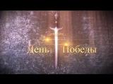 видеофрагмент из ролика  День Победы праздничный парад в игре ArcheAge