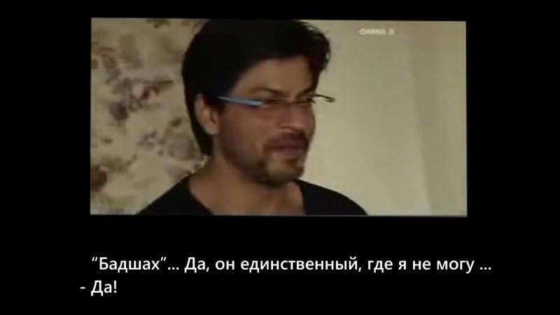 Интервью Шах Рукх Кхана в Канаде, 2006 год, с русскими субтитрами