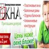 Компания ОК.Н.А. | Пластиковые окна. Заинск