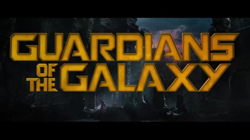 Стражи Галактики начало