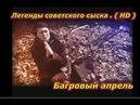 Легенды советского сыска . Багровый апрель . ( HD )