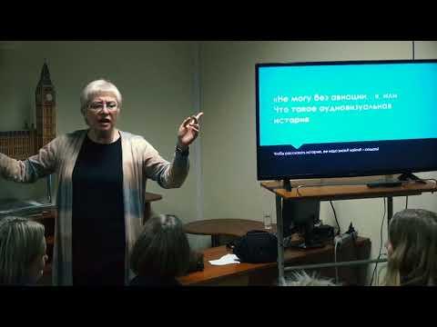 «Как рассказывать аудиовизуальные истории» от Позняковой Людмилы Борисовны