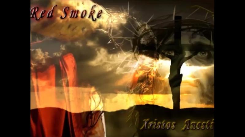 Red Smoke - Xristos Anesti