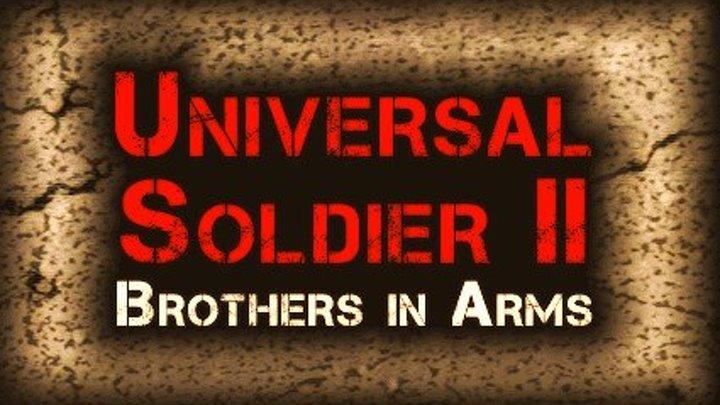 Универсальный солдат 2 Братья по оружию Universal Soldier II Brothers in Arms 1998