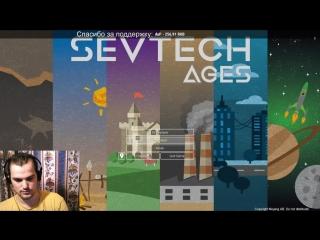 Age 4!!! | SevTech!! | Minecraft | RHWORLD [RU]