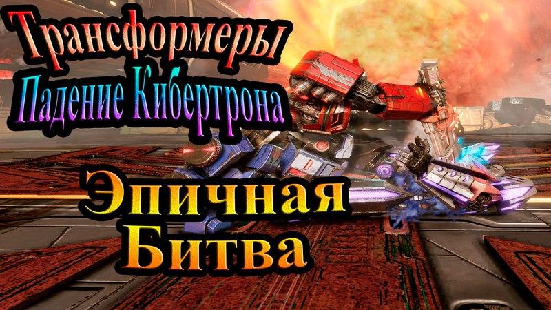 Трансформеры падение Кибертрона - часть 11 - Эпичная битва