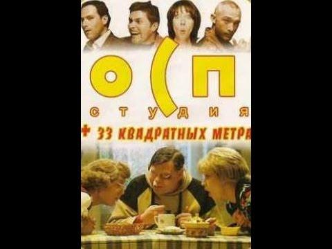 33 квадратных метра: Почтальон стучит дважды (2003) фильм
