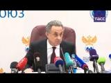 Мутко о приостановлении деятельности на посту главы РФС