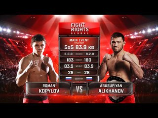 Роман Копылов vs. Абусупиян Алиханов / Roman Kopylov vs Abusupiyan Alikhanov