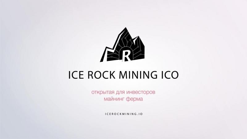 Ice Rock Mining - прибыль с майнинга - ROI 400%