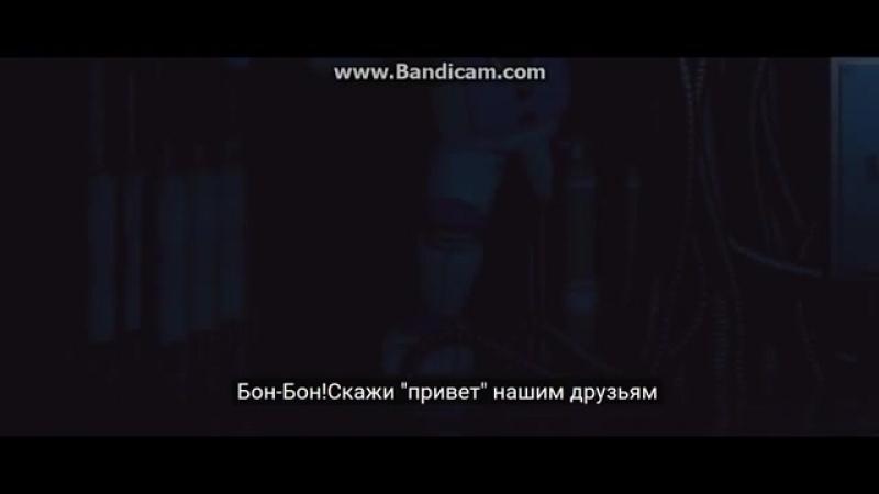 Голос Фантайма Фредди перевод
