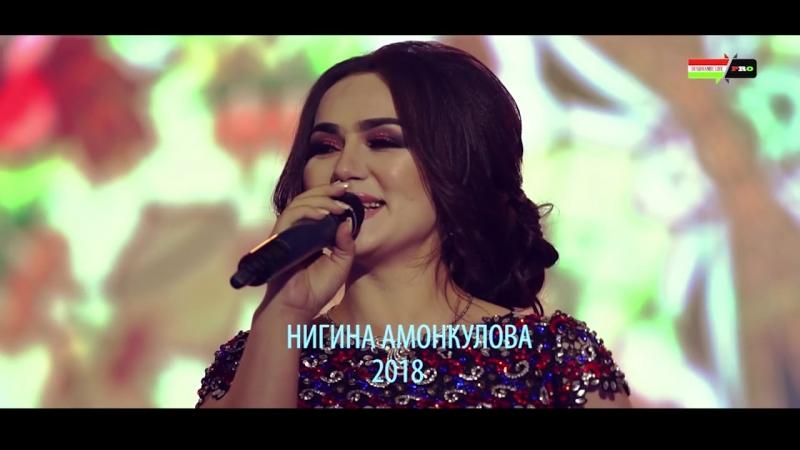 Нигина Амонкулова -Ором садоям карди-2018 нав