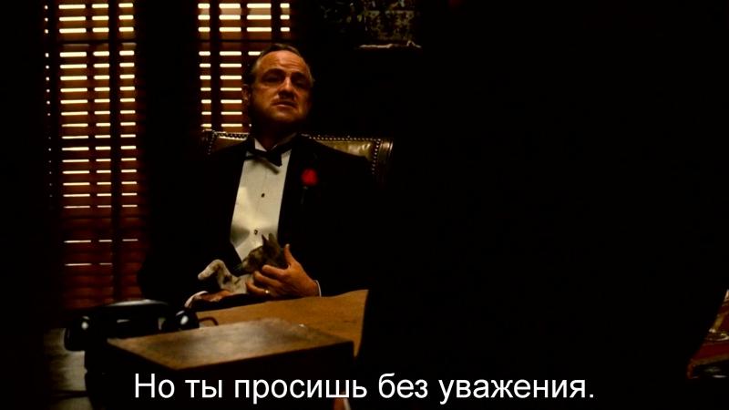 Крестный Отец | The Godfather (1972) Дон Корлеоне, Мне Нужна Справедливость