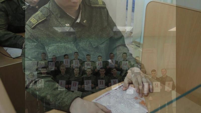 Видео-письмо солдату 3 взвод 1 роты