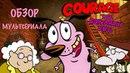Почему «Кураж - Трусливый Пёс» - одно из ЛУЧШИХ анимационных шоу? - Bootman