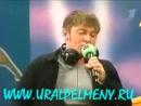 Уральские Пельмени Радио Шансон Михаил Брюк
