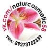 NATURCOSMETIC58 - Натуральная косметика | Пенза