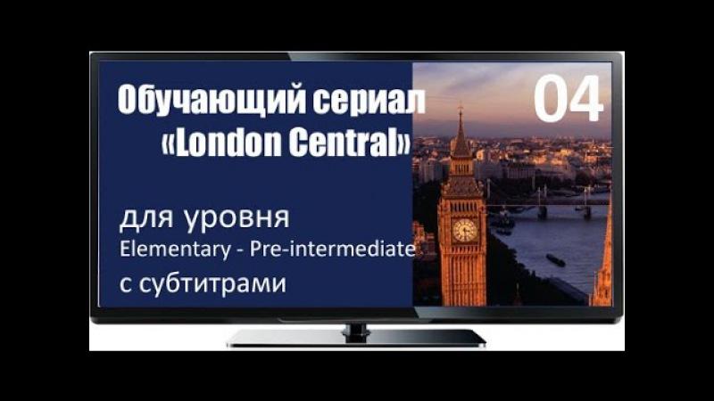 Сериал с английскими субтитрами London Central Episode 04 Leo in love