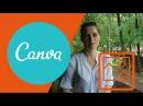Крутой ДИЗАЙН для YouTube и социальных сетей Canva полный ОБЗОР сервиса