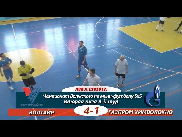 Вторая лига. 9-й тур. Волтайр-Газпром Химволокно 4-1 Обзор