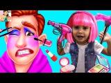 Спа салон с папочкой. Дочка делает папе макияж и прическу. мы играем детская муль...