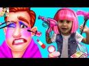 Спа салон с папочкой. Дочка делает папе макияж и прическу. мы играем детская муль