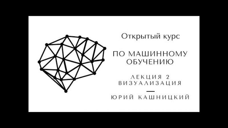 Лекция 2. Визуализация. Открытый курс OpenDataScience и Mail.ru Group по машинному обучению