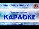 Караоке Кара каш кара куз Татар халык жыры такмаклар Татарская народная песня частушки