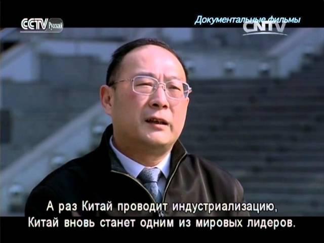 Документальные фильмы 02/03/2016 Путь Китая Серия 1 Подъем
