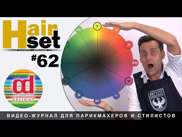HAIR SET 62 Colour Wheel Цветовой круг AKCIOMA (RUS, ENG, ESP)