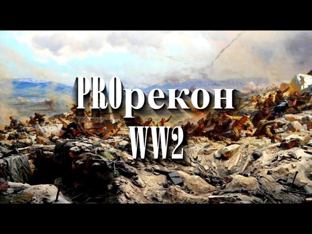 Тринадцатый выпуск передачи PROрекон WW2 013 - Москва за нами. 1941 - Бородино