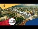 Фильм «НОВОСИБИРСК. Годы рекордов»