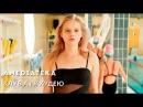 Клуб А №6 | Премьера фильма «Я худею»