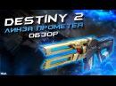 Линза Прометея Prometheus Lens обзор - Destiny 2