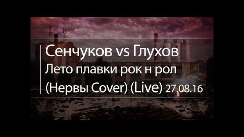 Сенчуков vs Глухов Лето плавки рок н рол Нервы cover
