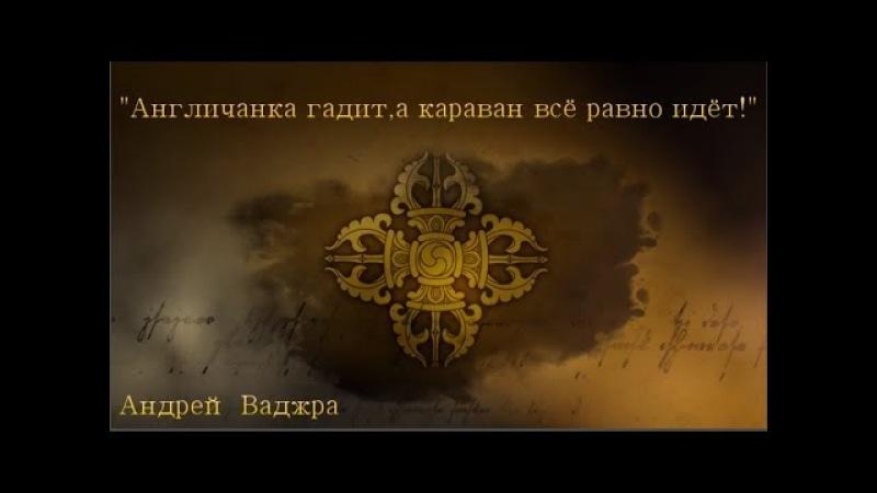 Андрей Ваджра: