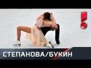 Произвольная программа танцев на льду пары Александра Степанова и Иван Букин. Ч ...