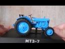 МТЗ-7 Беларусь. Обзор модели 143 Тракторы История, люди, машины.