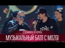 Стояновка VS Крупа Музыкальный батл с MOZGI