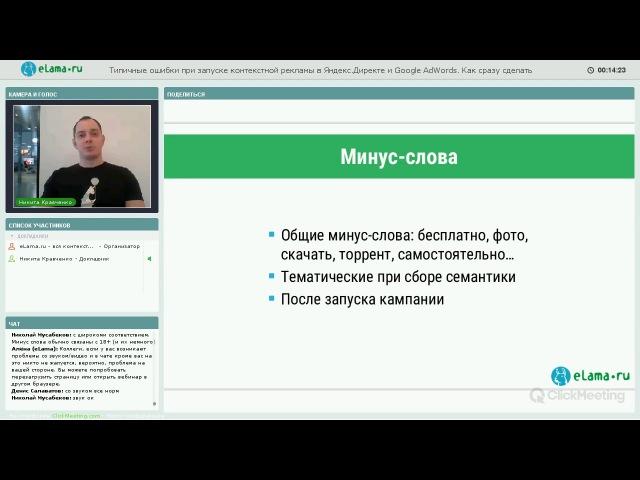 ELama: Типичные ошибки при запуске контекстной рекламы в Яндекс Директе и Google AdWords от 16.01.18