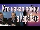 Роберт Кочарян: Кто начал войну в Карабахе