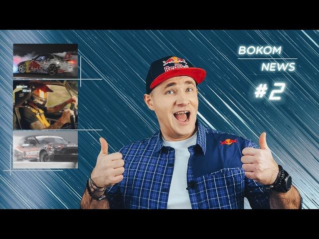 Джеймс Дин и STILOVDAILY на подиуме, зимний дрифт в Киеве и многое другое | Bokom NEWS 2