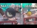 Ускоряет, облегчает и экономит время - маятниковая пила болгарка