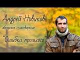 Андрей Новиков авторское стихотворение